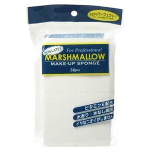 マシュマロスポンジ 24p 【3セット】