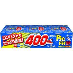 ドライ&ドライUP コンパクト 400ml×3個入り【10セット】