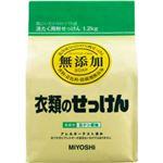 ミヨシ 無添加 衣類のせっけん 粉 1.2kg(無添加石鹸)【3セット】
