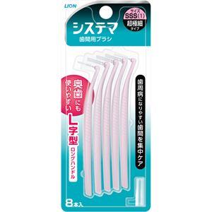 デンターシステマ 歯間用デンタルブラシ SSSサイズ(超極細タイプ) 【10セット】