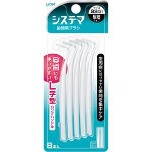 デンターシステマ 歯間用デンタルブラシ SSサイズ(極細タイプ) 【11セット】