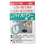 バイオパワー液状 排水パイプ用 【3セット】