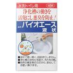バイオエース液状 水洗トイレ用 【3セット】