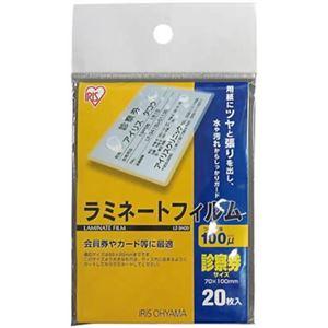 アイリスオーヤマ ラミネートフィルム 診察券サイズ 20枚【12セット】