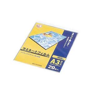 アイリスオーヤマ ラミネートフィルム A3 20枚【2セット】