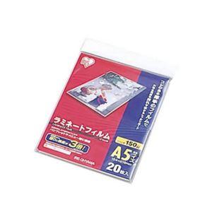 アイリスオーヤマ ラミネートフィルム 150ミクロン A5 20枚【4セット】