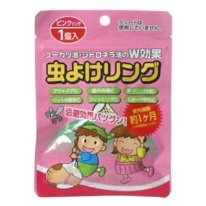 虫よけリング ピンク 【4セット】