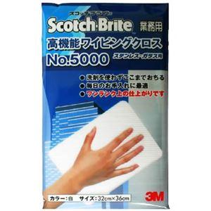 ワイピングクロス5000シロ 【3セット】