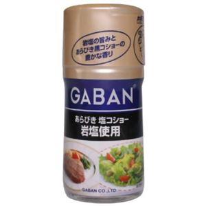 ギャバン ペッパー あらびき塩コショー 岩塩使用 86g【10セット】