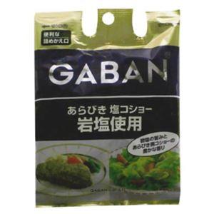 ギャバン ペッパー あらびき塩コショー 岩塩使用 60g 袋入り 【27セット】