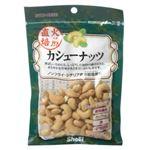 サンライズ 直火焙煎 カシューナッツ 60g【15セット】