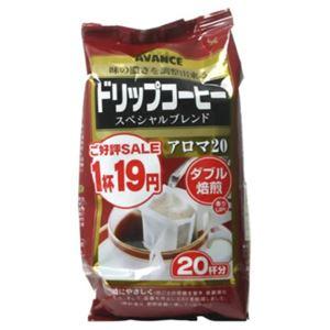 アバンス ドリップコーヒー アロマ20 スペシャルブレンド 20袋【7セット】