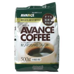 アバンス ダブル焙煎 キリマンジャロブレンド 500g 【3セット】