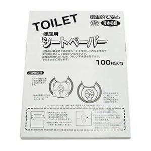 便座用シートペーパー(非木材紙) 100枚入 【4セット】