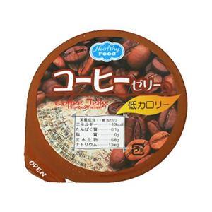 低カロリーデザート コーヒーゼリー 65g 【17セット】