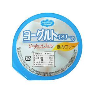 低カロリーデザート ヨーグルト風味ゼリー 65g 【17セット】