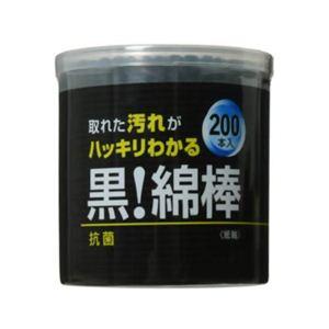 黒 綿棒 200本 【10セット】