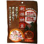 乾燥納豆 5.5g×8包入【6セット】