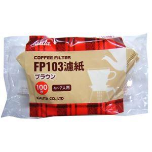 カリタ FP103濾紙ブラウンタイプ(100枚入) 4-7人用【7セット】