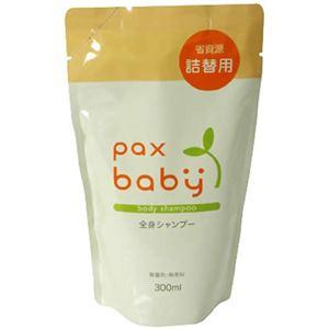 パックスベビー 全身シャンプー 詰替用 300ml 【4セット】