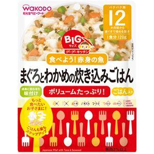 BIGサイズのグーグーキッチン まぐろとわかめの炊き込みご飯 120g 【18セット】