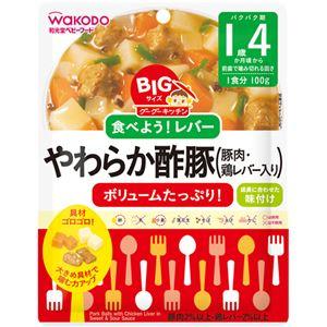 BIGサイズのグーグーキッチン やわらか酢豚(鶏レバー入り) 100g 【18セット】