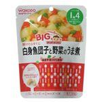 BIGサイズのグーグーキッチン 白身魚団子と野菜のうま煮 100g 【18セット】