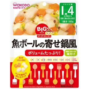 BIGサイズのグーグーキッチン 魚ボールの寄せ鍋風 100g 【18セット】
