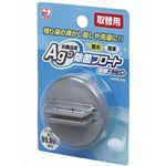 IRIS OHYAMA(アイリスオーヤマ) お風呂用Ag+除菌フロート用取り替え銀ユニット 【2セット】