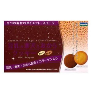 豆乳&寒天&おからクッキー 【2セット】