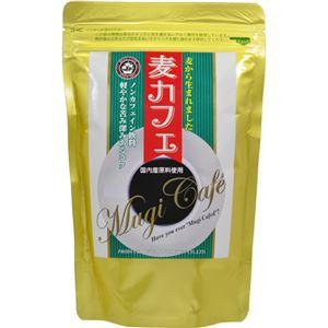 健茶館 麦カフェ 250g【4セット】