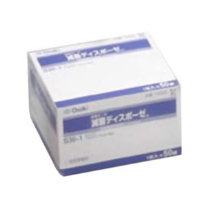 滅菌ディスポーゼ S30-1 50袋 【2セット】