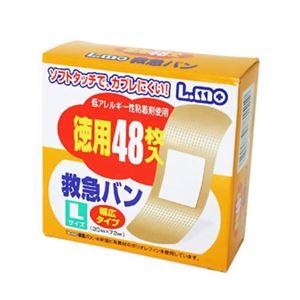 エルモ 救急バン 徳用48枚入 Lサイズ 【4セット】