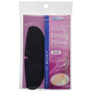 フィッティングピロー ヒールバック枕 (低反発ウレタンフォーム使用) ブラック【3セット】