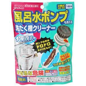 風呂水ポンプも洗える洗たく槽クリーナー ダブルハイパー 1回分 【6セット】