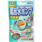 風呂水ポンプ専用洗浄剤 2回分 【11セット】