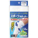 スポーツサポーター ひざ用 M 【2セット】