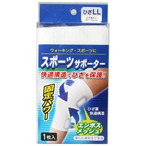 スポーツサポーター ひざ用 LL 【2セット】