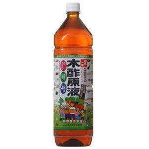 家庭菜園用 木酢液 原液 1.58L【2セット】