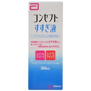 コンセプト すすぎ液 360ml【4セット】