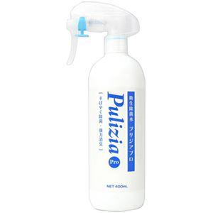 空間衛生除菌水 プリジアプロ スプレー 400ml 【2セット】