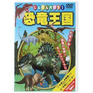 たんけん大好き! 恐竜王国