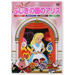アニメDVD ふしぎの国のアリス 【DVD 6枚組】