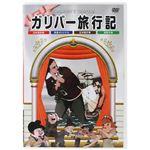 アニメDVD ガリバー旅行記 【DVD 6枚組】