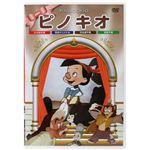 アニメDVD ピノキオ 【DVD 6枚組】