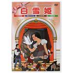 アニメDVD 白雪姫 【DVD 6枚組】