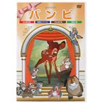 アニメDVD バンビ 【DVD 6枚組】