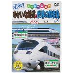 走れ! てつどう大好き ゆかいな鉄道&世界の超特急 【DVD 5枚組】