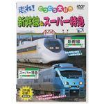 走れ! てつどう大好き 新幹線&スーパー特急 【DVD 4枚組】