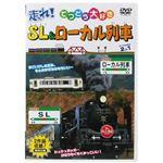 走れ! てつどう大好き SL&ローカル列車 【DVD 4枚組】
